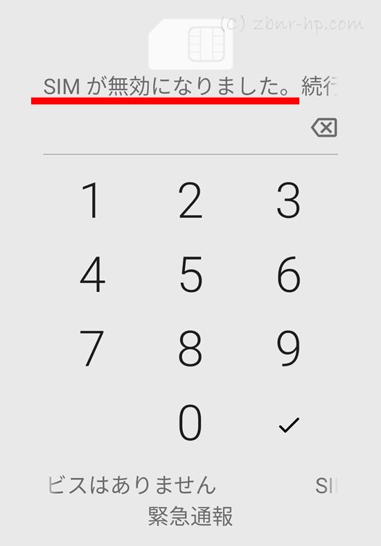 Sim pin コード