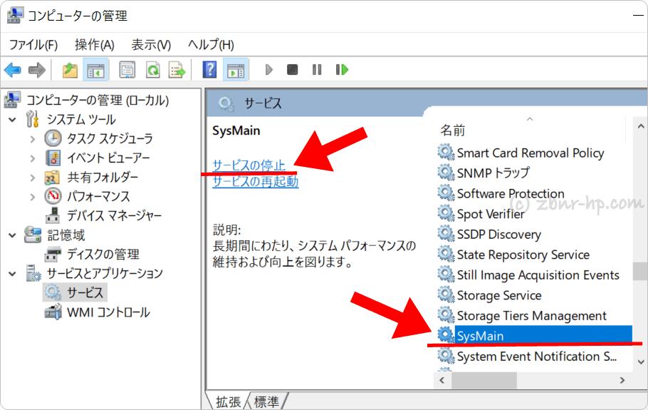 無効 サービス ホスト sysmain 【2020最新】Windows10 不要サービス停止で高速化・軽量化!