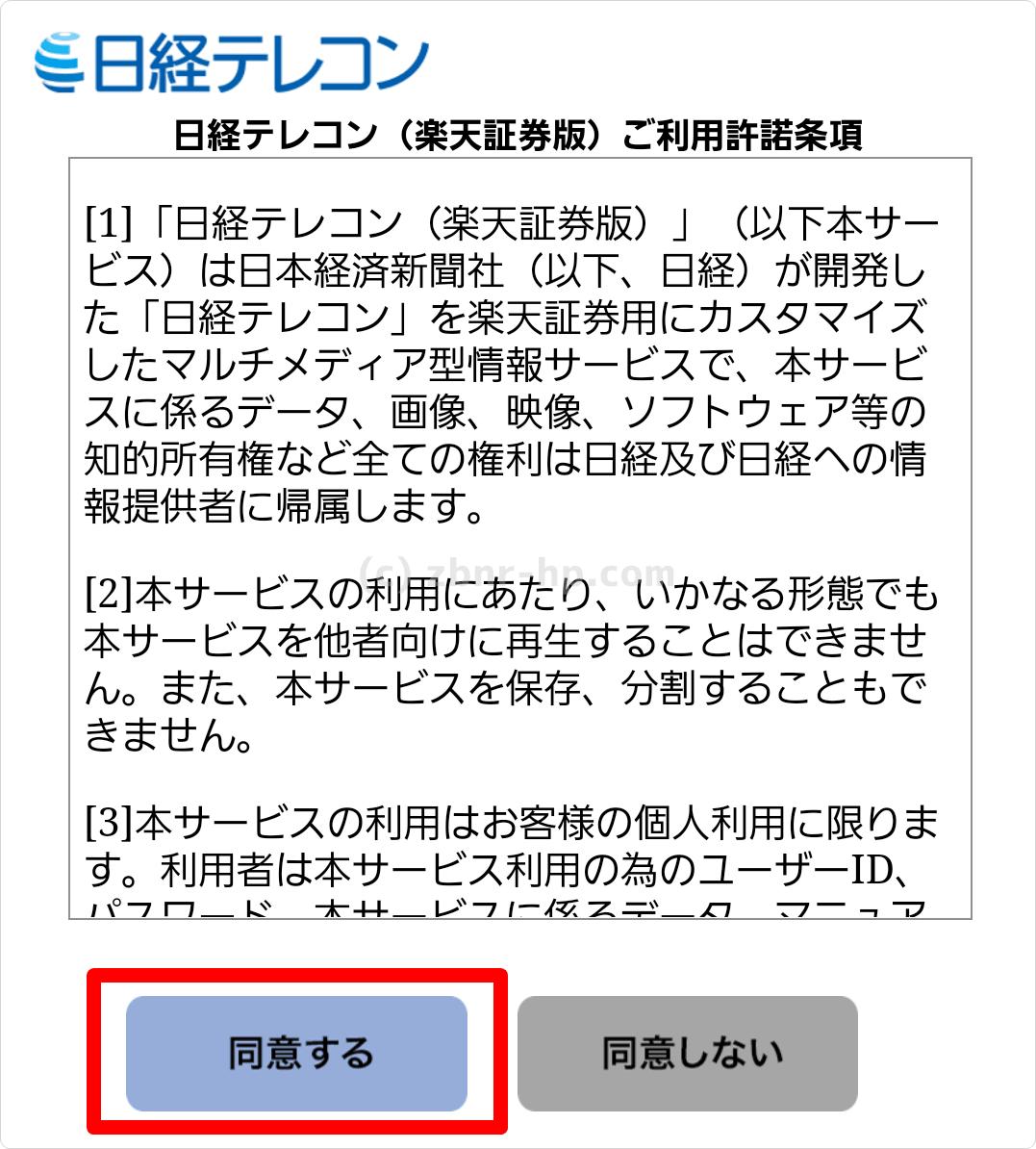 日経 楽天 新聞 証券 楽天証券を使って日経新聞を無料で読む方法【iPhone、スマホ、PC】